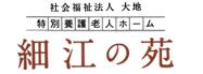 特別養護老人ホーム 細江の苑(社会福祉法人大地)